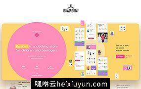 电商淘宝儿童青少年服装网页模板工具包Bambini Web UI Kit