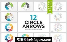 12个圆弧箭头 12 Circle Arrows #134235