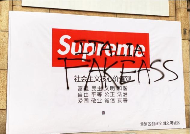 Supreme终于要干那个意大利山寨货了!