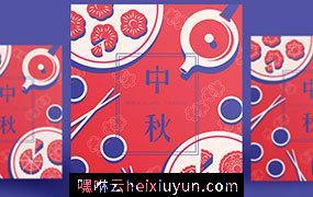 中国传统节日中秋节月亮团圆佳节月饼矢量海报设计素材Mid Autumn Festival