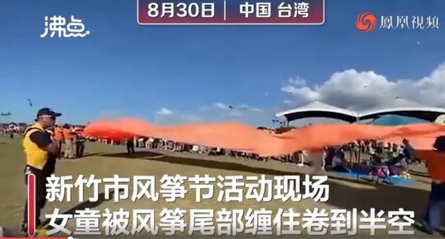女童被风筝缠卷飞至半空 现场人员失声尖叫