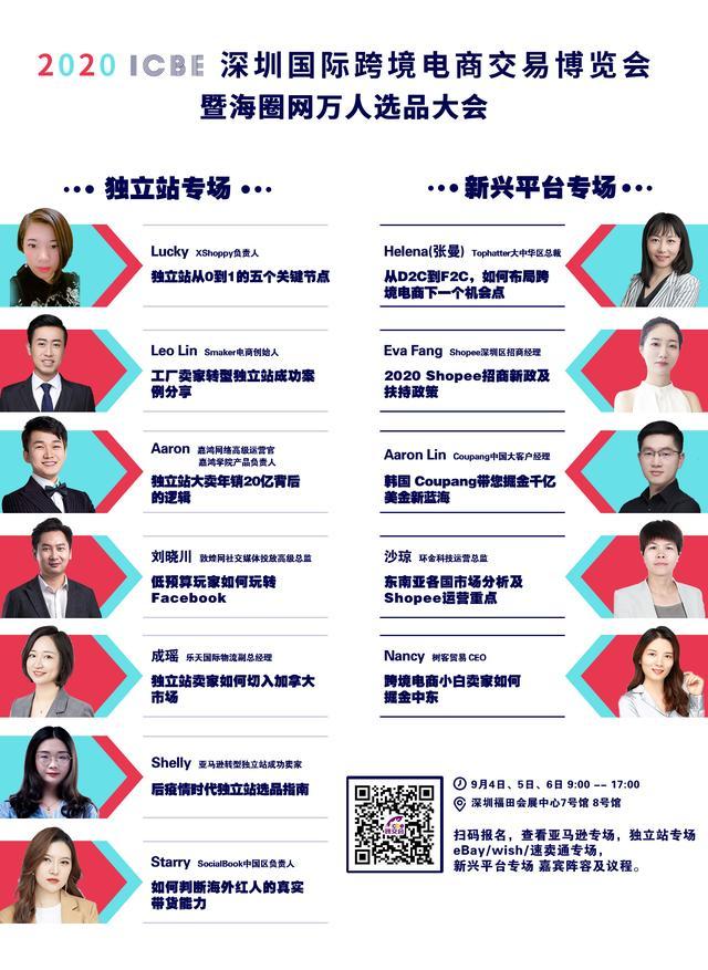 嘉宾揭秘!ICBE 2020深圳跨境电商展同期海圈网万人选品大会即将开幕