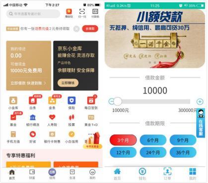 李逵、李鬼要分清谨防短信诈骗下载山寨App