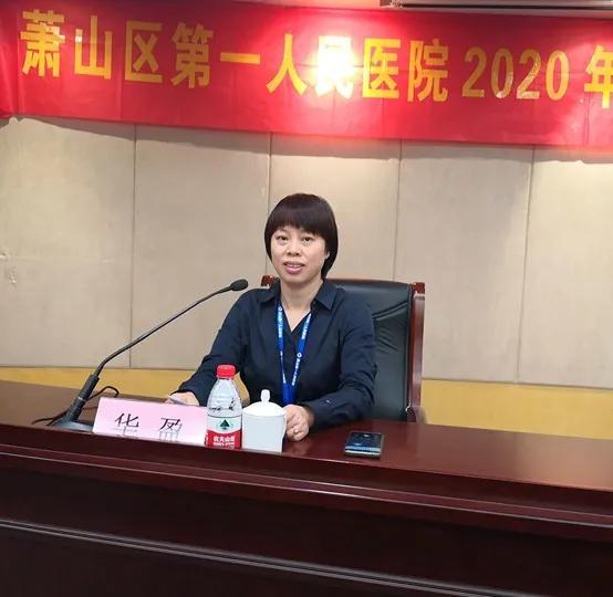 萧山区第一人民医院举行2020年度医院意识形态暨宣传工作会议