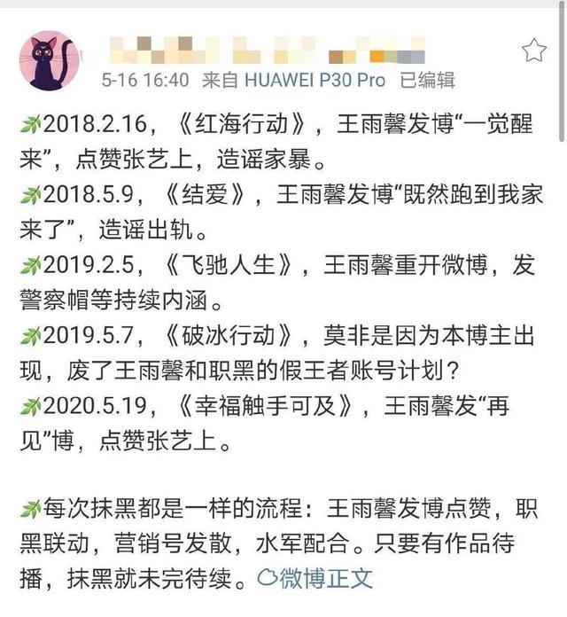 家暴前妻上热搜,黄景瑜接力蒋劲夫成新晋拳王...
