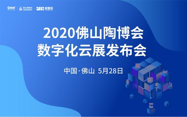 双线融合,2020线上佛山陶博会2.0来了!!