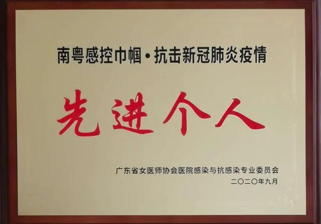 喜讯!深圳市妇幼保健院感控巾帼荣获「感控先进个人」