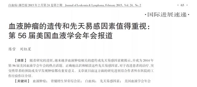 中文核心期刊《分子诊断与治疗杂志》介绍陆道培医院分子医学团队及实验室