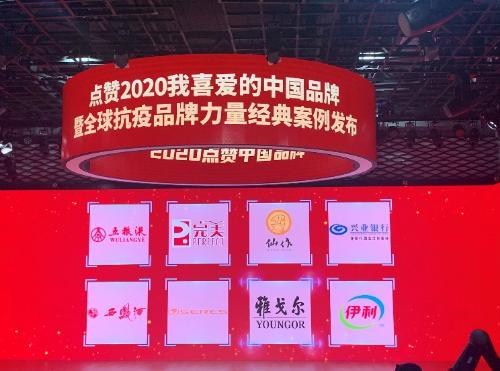 """完美公司品牌强度稳步上升,入选""""点赞2020我喜爱的中国品牌""""(图1)"""