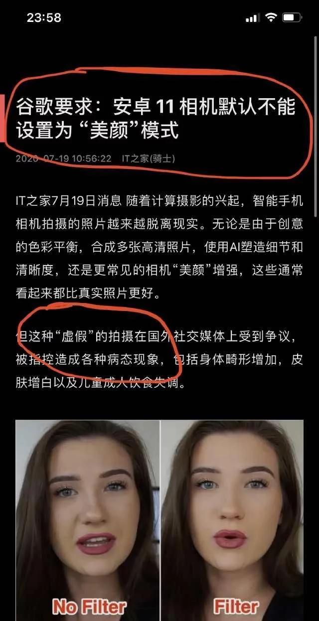 相机美颜被谷歌点名:虚假的拍摄在海外备受争议 安卓11不准默认