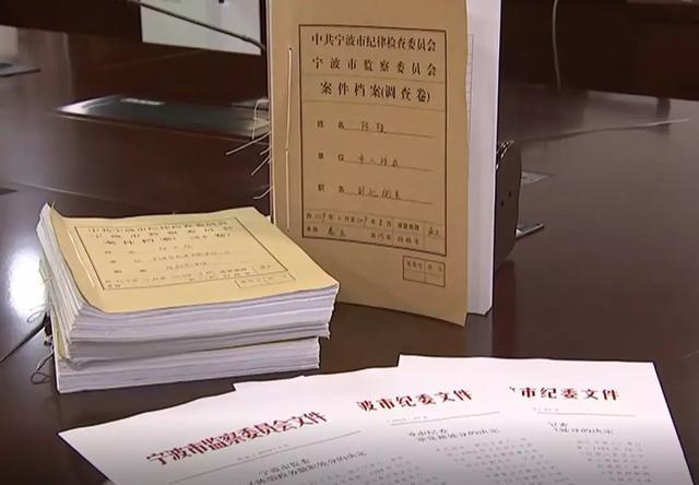 以案为鉴,以案促改!陈骏,张必龙缘何向宁波市纪委监委主动投案?