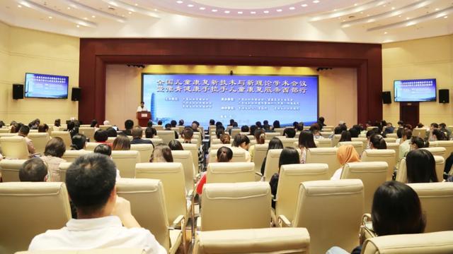 2020 年全国儿童康复新技术与新理论学术会议成功举办