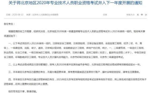 """突发!CPA或取消北京考区惹争议,曾经""""飘香""""的证书还香吗?"""