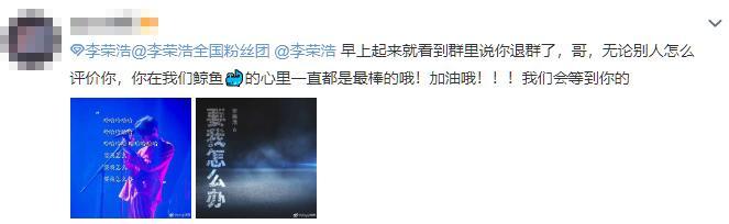 9字新歌被批敷衍,李荣浩气到直接退出粉丝群…