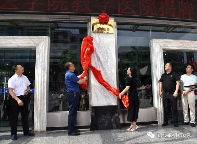 祝贺! 岳池县人民医院正式成为川北医学院教学医院