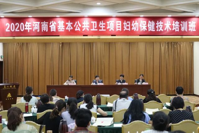 河南省妇幼保健院成功举办 2020 年全省基本公共卫生妇幼保健项目技术培训班