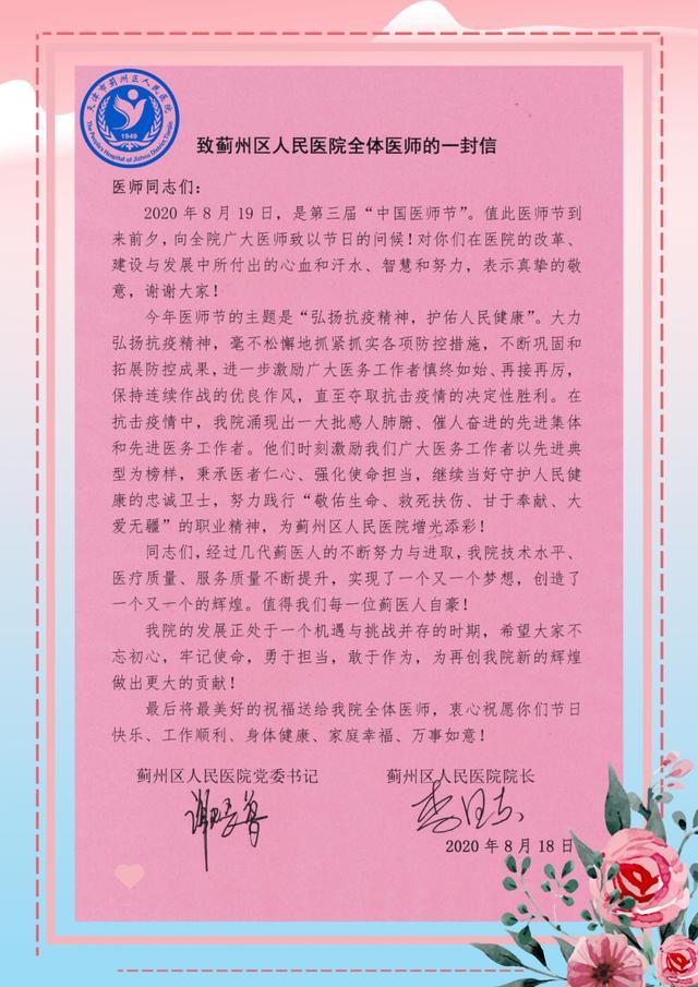 致敬医师节:蓟州区人民医院祝广大医务工作者节日快乐!