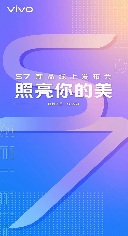 8月3日发布!vivo全新一代自拍旗舰官宣,刘昊然+Lisa双代言