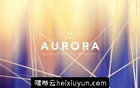 极光彩绘纹理设计素材Aurora Painted Texture Collection