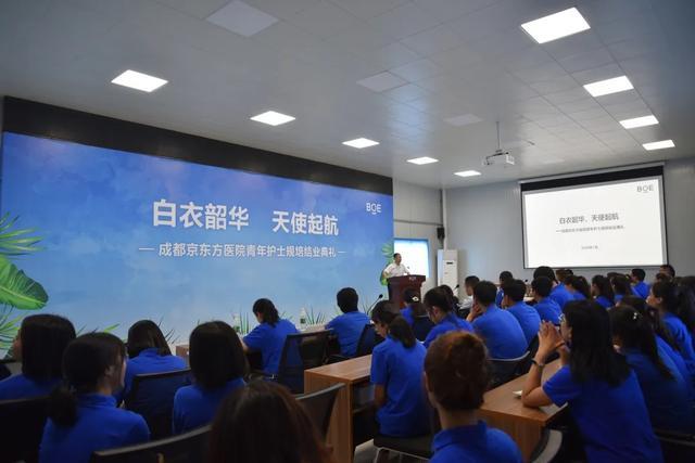 成都京东方医院举行规培护士欢迎会