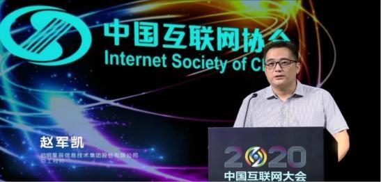 相约中国互联网大会 听听启明星辰集团大咖讲了什么