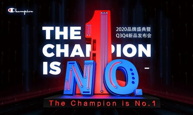 Champion冠军2020品牌盛典暨Q3Q4新品发布会即将荣耀启幕