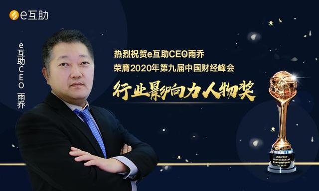 """e互助雨喬出席第九屆財峰會,獲""""2020行業影響力人物獎"""""""