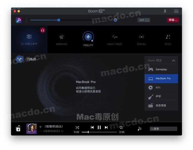 Mac软件推荐 | 音效增强工具「Boom 3D」 Mac软件教程 第4张