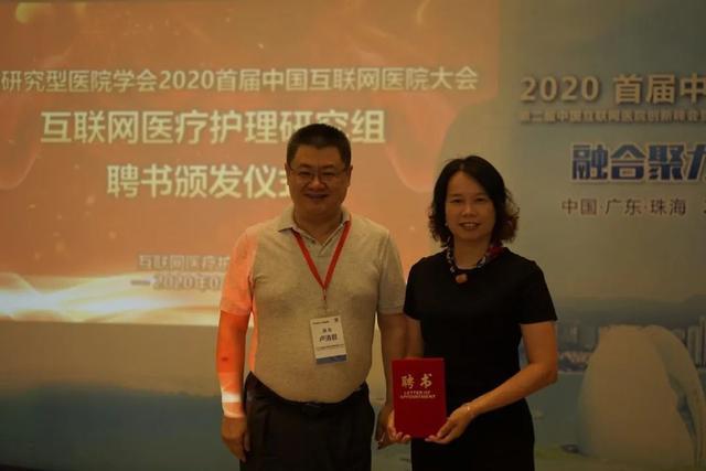 中国研究型医院学会互联网医院分会互联网医疗护理研究组正式成立