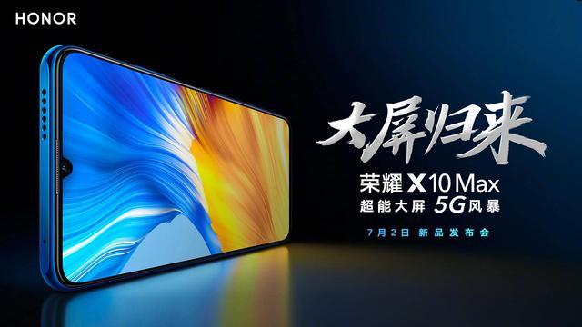 疑似荣耀5G巨屏新机入网:7英寸+5000mAh 电池,无敌!
