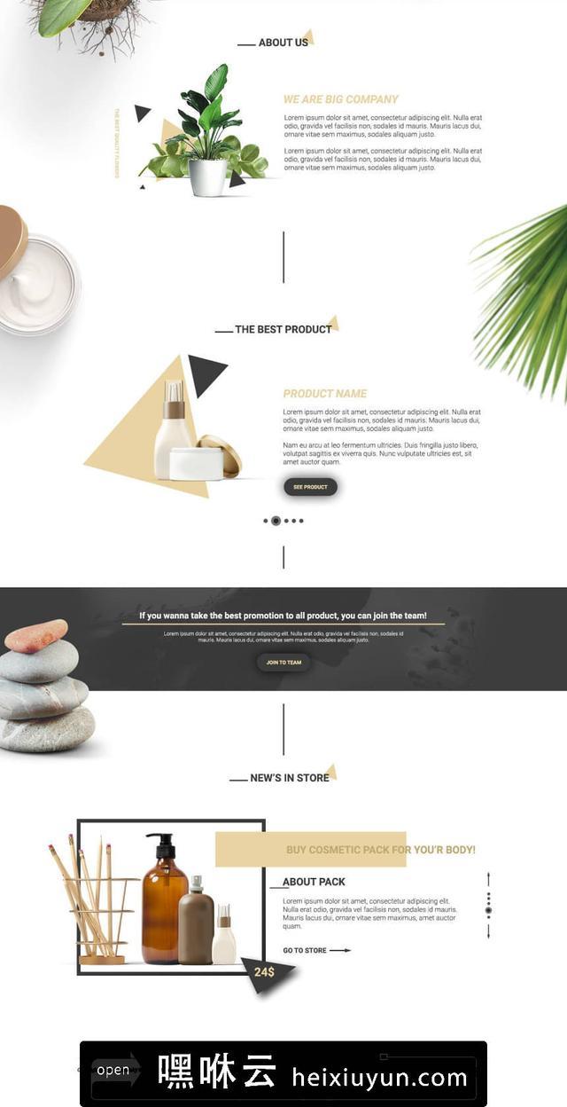 嘿咻云-高端品牌化妆品网站设计模板Xara Cosmetic Web Template