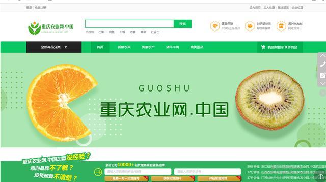 重庆农业网.中国