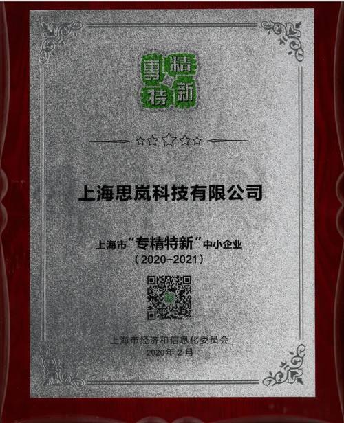 """思岚科技荣获上海市""""专精特新""""中小企业荣誉称号"""