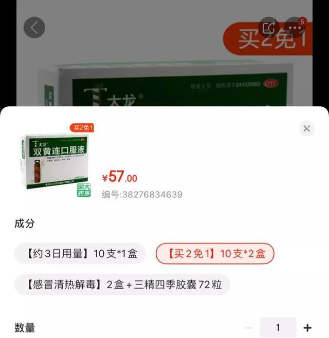 昨晚全国都在抢购双黄连,有人却在闲鱼高价倒卖...