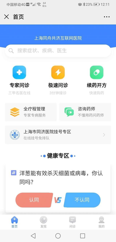 同济大学附属同济医院启动「同舟共济互联网医院」