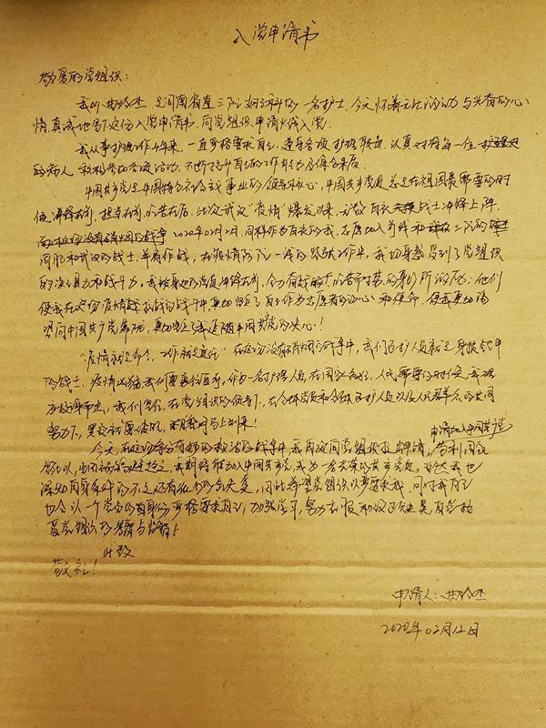 河南省直三院一封特殊的入党申请书登上央视《新时代最可爱的人》