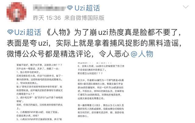 UZI这才退役几天,怎么就有知名媒体瞎写抹黑他?