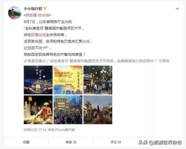 网红大咖齐聚即墨古城 数百万曝光量点赞古城魅力(图16)