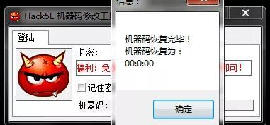 机器码修改软件和MAC地址修改神器,全网少见!