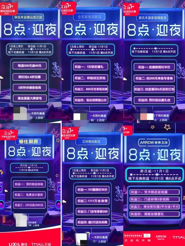 """天猫家装新玩法引爆双11,百城千店""""8点迎夜"""""""