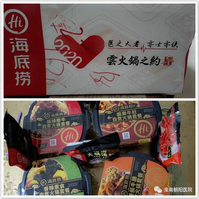 淮南援鄂医护人员吃上了「云火锅」!