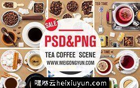 咖啡茶场景PSD分层素材包 Coffee tea scene
