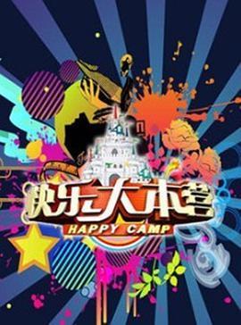 快乐大本营2021()