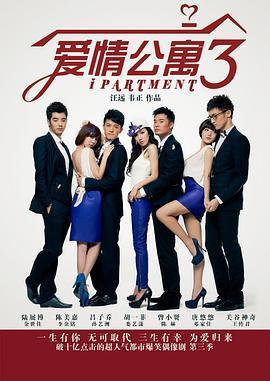 爱情公寓3()