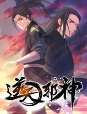 逆天邪神(shen)第二季(ji)