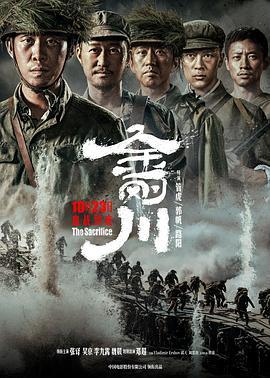 金(jin)剛川