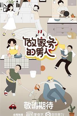 点击播放《做家务的男人第二季》