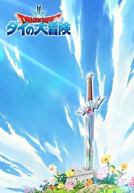 勇者斗恶龙:达尔的大冒险 新作动画()