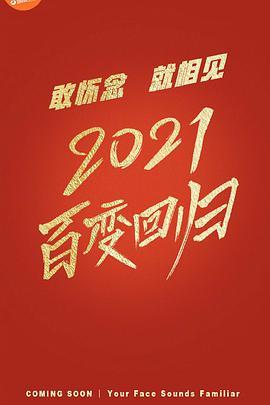 百变大咖秀2021()