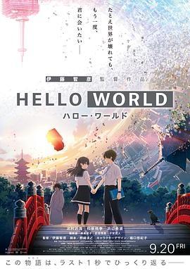 你好世界()